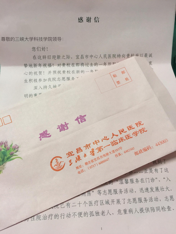 ——宜昌市中心人民医院给我院志愿者送来感谢信