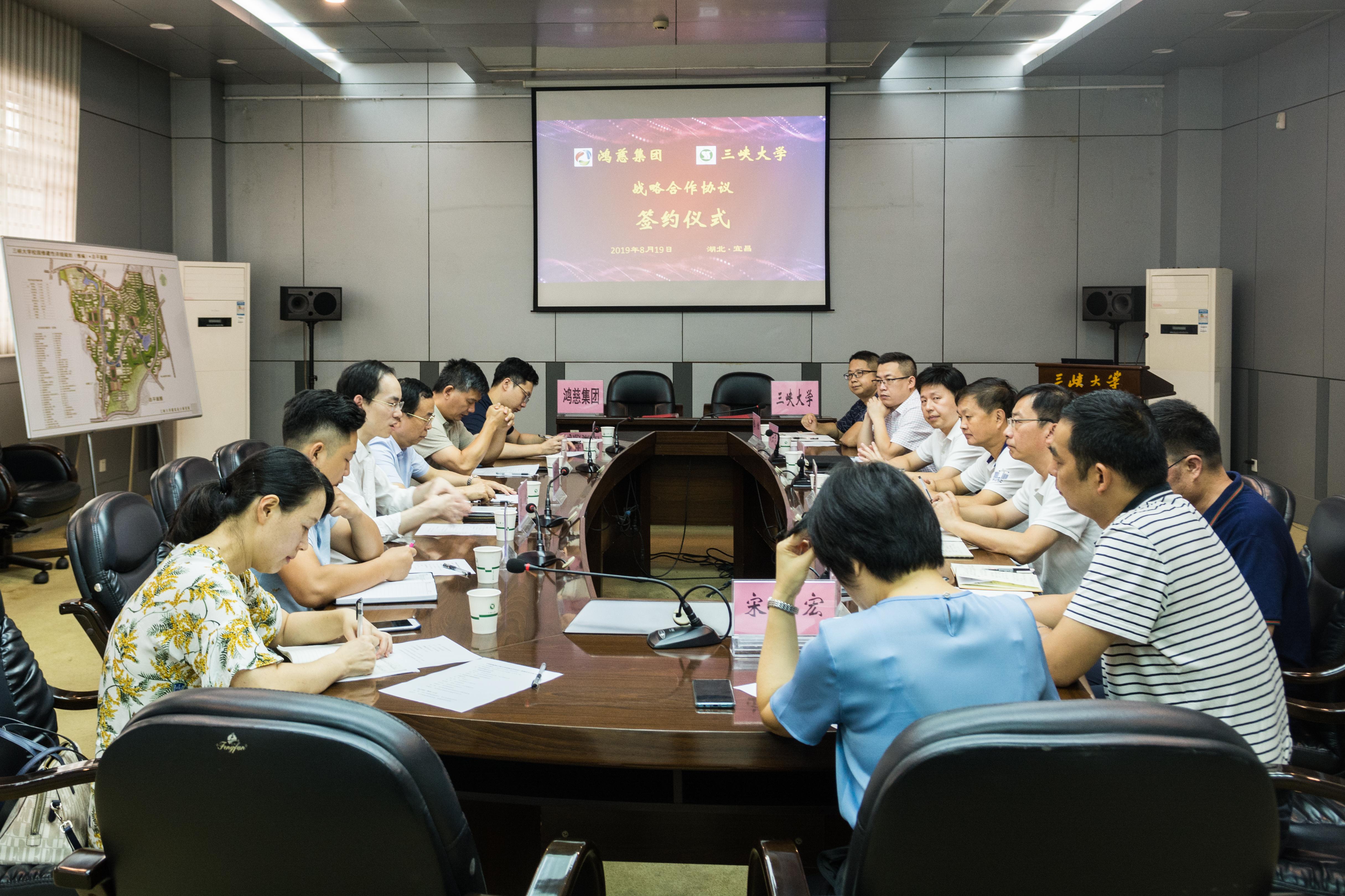 我校与浙江鸿慈集团签署战略合作协议